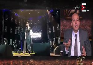 """عمرو أديب لشيرين عبد الوهاب: """"مش عيب إنك تجيبي حد يعلمك تتكلمي"""""""