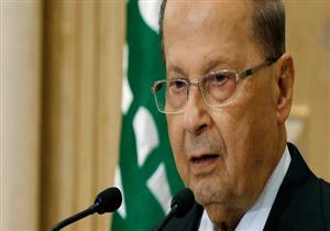 الرئيس اللبناني: اجتزنا الأزمة عبر جهد دبلوماسي وتحصين الوحدة الداخلية