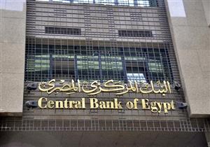 البنك المركزي يوضح أسباب قيامه بتثبيت أسعار الفائدة