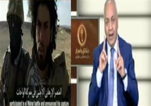 """""""بكري"""": البطل """"الحايس"""" قاتل الإرهابيين حتى اللحظة الأخيرة -فيديو"""