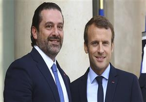 عقب لقائه الرئيس الفرنسى..الحريري يؤكد استقالته من الحكومة