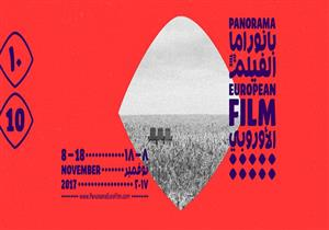 """""""بانوراما الفيلم الأوروبي"""" يعلن تفاصيل برنامجه الموازي"""