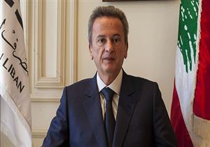 حاكم مصرف لبنان: مستعدون لعقوبات أمريكية محتملة ضد حزب الله