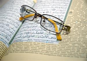 متى آخر مرة قرأت كتاب الله؟