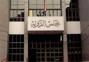 إحالة دعوى النزاع على رئاسة حزب الدستور لهيئة مفوضي الدولة