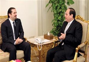 الرئيس السيسي يبحث مع الحريري تطورات الأزمة اللبنانية