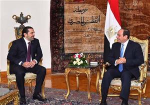 السيسي للحريري: نرفض محاولات التدخل الأجنبي في الشئون الداخلية للبنان