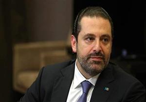 بعد 17 يومًا من استقالة الرياض: الحريري في بيروت