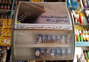 تعطيش وارتباك وأسعار غير رسمية.. حال أكشاك السجائر بعد زيادة الضريبة