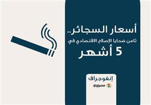 انفوجرافيك - أسعار السجائر.. ثامن ضحايا الإصلاح الاقتصادي في 5 أشهر