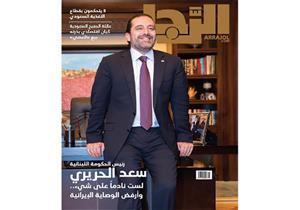 الحريري: لحم أكتافنا من السعودية.. وأتساءل متى ينام الأمير محمد بن سلمان؟