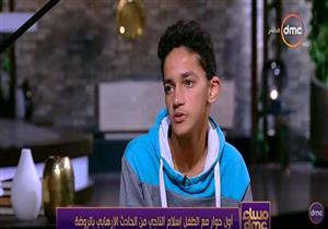 """إيمان الحصري تسطو على انفراد """"مصراوي"""" بحوار الطفل الناجي من """"هجوم الروضة"""""""