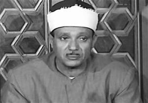 في ذكرى وفاة قيثارة السماء.. صورة نادرة وأمور لا تعرفها عن الشيخ عبدالباسط عبدالصمد