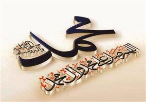 تحب الصلاة على رسول الله ولكنك تستحى أن تقول اللهم صل على محمد بدون لفظ السيادة .. فماذا تفعل؟
