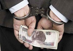تجديد حبس موظفين بالقوى العاملة في الإسماعيلية متهمين بتقاضي الرشوة