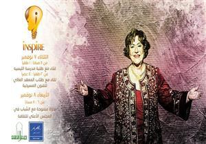 """غدًا.. """"سيدة المسرح العربي"""" تلتقي بطلاب """"فنون مسرحية"""""""