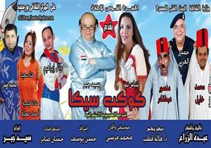 """الخميس.. افتتاح """"كوكب سيكا"""" على مسرح المركز الثقافي في بورسعيد"""