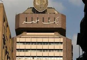 بدلاً من الـ 20%.. بنك مصر يدرس إصدار شهادة ادخار بفائدة 18%