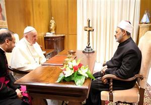 بالصور- شيخ الأزهر وبابا الفاتيكان يبحثان دعم السلام العالمي