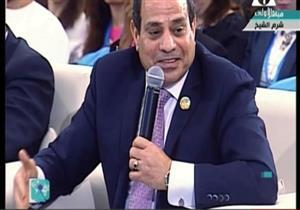 """السيسي: """"بنات عيلتي كانوا زمان بيقولوا.. """"ياريت بابانا عمو عبد الفتاح"""""""