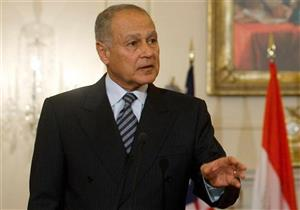 أبو الغيط: الدول العربية تريد عدم إقحام لبنان في أي خلاف