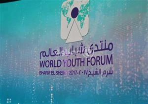 منتدى شباب العالم يختتم فعالياته مساء اليوم