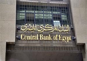 المركزي: التضخم الأساسي يتراجع إلى 30.5% خلال أكتوبر