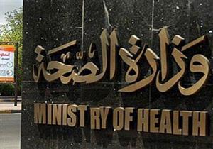 الصحة تُدرب الأطباء النفسيين على تأهيل مصابي العمليات الإرهابية