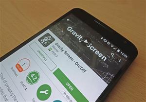تطبيق يوفر طاقة موبايلك بالتحكم في الشاشة.. حمل من هنا
