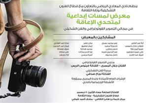 اليوم.. أعمال فنية لمتحدي الإعاقة في متحف أحمد شوقي