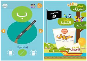 ديلي ميل: مدرسة بريطانية تعلم الأبجدية العربية على نهج داعش