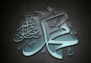 سيدنا محمد .. السياسي البارع