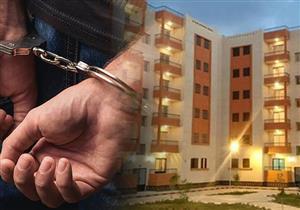 """""""الإسكان"""": حبس 12 شخصًا حصلوا على وحدات لا يستحقونها"""