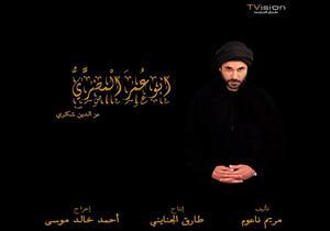 """مخرج """"أبو عمر المصري"""" يكشف عن شخصية أحمد عز في رمضان"""