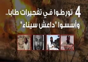 """من هم الأربعة الذين أسسوا """"داعش سيناء""""؟ (فيديوجرافيك)"""