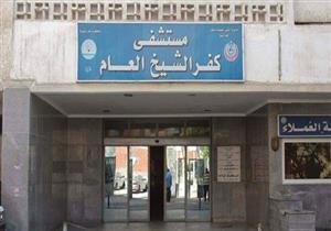 إحالة طبيب للنيابة بكفر الشيخ تقاضى مبالغ مالية من المرضى