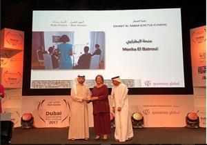 """بطلة الفيلم المصري """"زهرة الصبار"""" تفوز بجائزة أفضل ممثلة في """"دبي السينمائي"""" (صور)"""