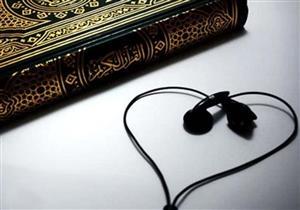 أكثر الأخطاء شيوعاً عند سماع القرآن الكريم
