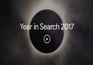 جوجل تنشر أكثر كلمات بحثاً في العالم خلال 2017
