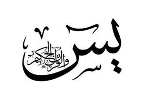 قصة حبيب النجار في القرآن.. وما بها من أسرار