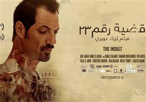 تعرف على أول فيلم لبناني مُرشح للمرحلة قبل النهائية للأوسكار