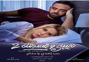 """ريم مصطفى وعمر السعيد أبطال القصة الثالثة من """"نصيبي وقسمتك 2"""""""