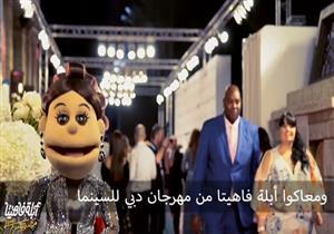 """""""أبلة فاهيتا"""" تسخر من الفنانين المشاركين بمهرجان دبي السينمائي -فيديو"""