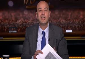 تعليق ساخر من عمرو أديب على ضبط حاوية أعضاء تناسلية صناعية -فيديو