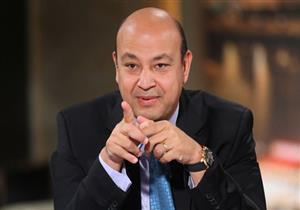 بالفيديو .. عمرو أديب يطالب جماهير الأهلي بالبكاء بعد الهزيمة من الأسيوطي