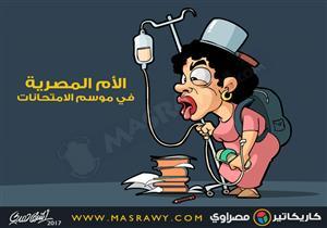 الأم المصرية والامتحانات