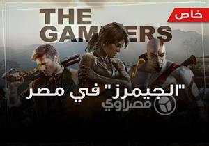 """من هم """"الجيمرز"""" في مصر؟"""