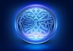 شبهات وردود حول النبي