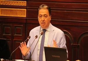 وزير الصحة: مجلس النواب بذل جهدًا كبيرًا في قانون التأمين الجديد