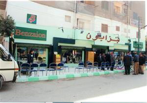 غدًا .. وزير قطاع الأعمال يفتتح فرع بنزايون شبرا بعد تطويره